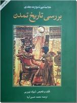 خرید کتاب بررسی تاریخ تمدن از: www.ashja.com - کتابسرای اشجع