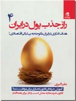 خرید کتاب راز جذب پول در ایران 4 از: www.ashja.com - کتابسرای اشجع