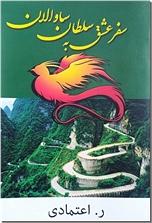 خرید کتاب سفر عشق به سلطان ساوالان از: www.ashja.com - کتابسرای اشجع