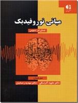 خرید کتاب مبانی نوروفیدبک از: www.ashja.com - کتابسرای اشجع