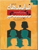 خرید کتاب فرایندهای دلبستگی از: www.ashja.com - کتابسرای اشجع