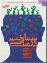 خرید کتاب فنون شناخت درمانی از: www.ashja.com - کتابسرای اشجع