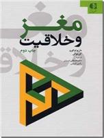 خرید کتاب مغز و خلاقیت از: www.ashja.com - کتابسرای اشجع