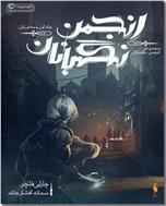 خرید کتاب تام و جری و جوجه اردک درستکار از: www.ashja.com - کتابسرای اشجع