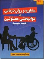 خرید کتاب مشاوره و روان درمانی در توانبخشی معلولین از: www.ashja.com - کتابسرای اشجع