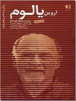 خرید کتاب اروین یالوم - روان درمانگر قصه گو از: www.ashja.com - کتابسرای اشجع