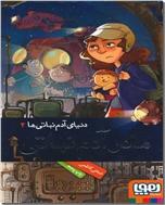 خرید کتاب مادر آدم نباتی از: www.ashja.com - کتابسرای اشجع