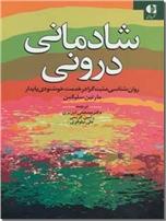 خرید کتاب شادمانی درونی از: www.ashja.com - کتابسرای اشجع