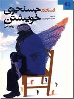 خرید کتاب انسان در جستجوی خویشتن از: www.ashja.com - کتابسرای اشجع