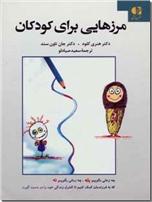 خرید کتاب مرزهایی برای کودکان از: www.ashja.com - کتابسرای اشجع