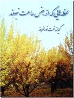 خرید کتاب لحظه هایی که از جنس ساعت نبودند از: www.ashja.com - کتابسرای اشجع