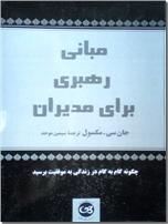 خرید کتاب مبانی رهبری برای مدیران از: www.ashja.com - کتابسرای اشجع