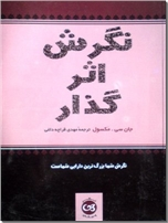 خرید کتاب نگرش اثرگذار از: www.ashja.com - کتابسرای اشجع
