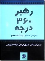 خرید کتاب رهبر 360 درجه از: www.ashja.com - کتابسرای اشجع