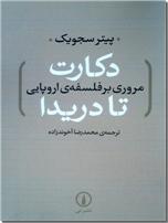 خرید کتاب دکارت تا دریدا از: www.ashja.com - کتابسرای اشجع