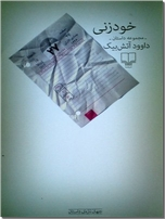 خرید کتاب خودزنی از: www.ashja.com - کتابسرای اشجع