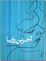 خرید کتاب آخرین رویا از: www.ashja.com - کتابسرای اشجع