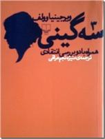 خرید کتاب سه گینی همراه با دو بررسی انتقادی از: www.ashja.com - کتابسرای اشجع