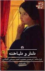 خرید کتاب نانون از: www.ashja.com - کتابسرای اشجع