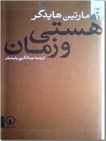 خرید کتاب هستی و زمان از: www.ashja.com - کتابسرای اشجع