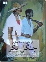 خرید کتاب جنگل بکر از: www.ashja.com - کتابسرای اشجع