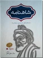 خرید کتاب شاهنامه - خالقی مطلق از: www.ashja.com - کتابسرای اشجع