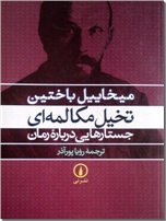 خرید کتاب تخیل مکالمه ای از: www.ashja.com - کتابسرای اشجع
