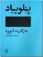 خرید کتاب پنلوپپاد از: www.ashja.com - کتابسرای اشجع