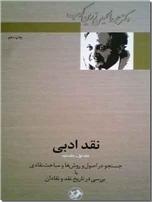 خرید کتاب نقد ادبی از: www.ashja.com - کتابسرای اشجع