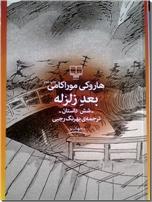 خرید کتاب بعد زلزله - موراکامی از: www.ashja.com - کتابسرای اشجع