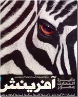 خرید کتاب سورنا، سردار ایرانی که کراسوس را به زانو درآورد از: www.ashja.com - کتابسرای اشجع