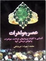 خرید کتاب عصر جواهرات از: www.ashja.com - کتابسرای اشجع