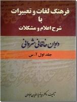 خرید کتاب فرهنگ لغات و تعبیرات دیوان خاقانی شروانی از: www.ashja.com - کتابسرای اشجع