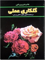 خرید کتاب گلکاری عملی از: www.ashja.com - کتابسرای اشجع