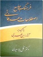 خرید کتاب فرهنگ جامع اصطلاحات عرفانی از: www.ashja.com - کتابسرای اشجع