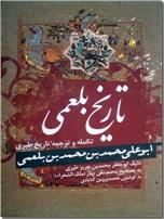خرید کتاب تاریخ بلعمی از: www.ashja.com - کتابسرای اشجع