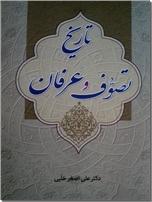 خرید کتاب تاریخ تصوف و عرفان از: www.ashja.com - کتابسرای اشجع