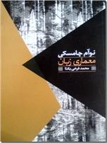 خرید کتاب معماری زبان - مواجهات از: www.ashja.com - کتابسرای اشجع