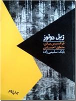 خرید کتاب فرانسیس بیکن : منطق احساس - مواجهات از: www.ashja.com - کتابسرای اشجع