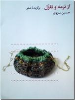 خرید کتاب از ترمه و تغزل - حسین منزوی از: www.ashja.com - کتابسرای اشجع