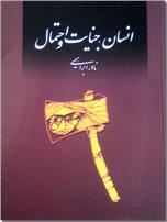 خرید کتاب انسان جنایت و احتمال از: www.ashja.com - کتابسرای اشجع