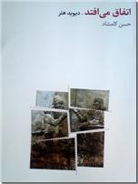 خرید کتاب اتفاق می افتد از: www.ashja.com - کتابسرای اشجع