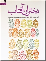 خرید کتاب دختران آفتاب از: www.ashja.com - کتابسرای اشجع