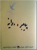 خرید کتاب پیامبر و دیوانه از: www.ashja.com - کتابسرای اشجع