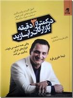 خرید کتاب در کمتر از 3 دقیقه بازارتان را بسازید از: www.ashja.com - کتابسرای اشجع