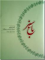 خرید کتاب باغ سبز - مولانا و شمس از: www.ashja.com - کتابسرای اشجع