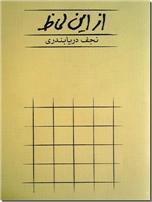 خرید کتاب از این لحاظ از: www.ashja.com - کتابسرای اشجع