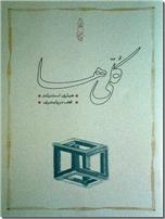 خرید کتاب کلی ها از: www.ashja.com - کتابسرای اشجع