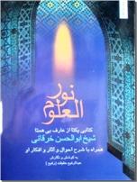 خرید کتاب نورالعلوم - شیخ خرقانی از: www.ashja.com - کتابسرای اشجع