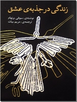 خرید کتاب زندگی در جذبه عشق از: www.ashja.com - کتابسرای اشجع